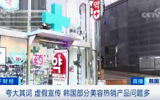 这些网红韩国爆款减肥霜、疤痕贴,涉嫌虚假宣传!