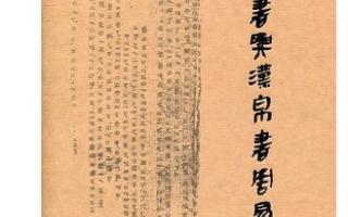 「代写文章」楚竹书与汉帛书〈周易〉书评