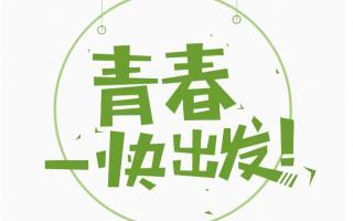 """【代写文章】网上营销的""""年轻化"""""""