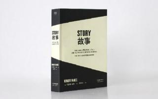 【代写故事】故事营销的目的和意义