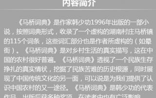 关于韩少功的马桥词典